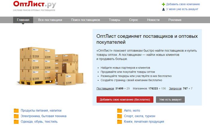 b826a53b4e543 Tiu.ru – большая база компаний, предлагающих товары и услуги. Так как на  сайте действует система платных аккаунтов, то найти компанию, ...