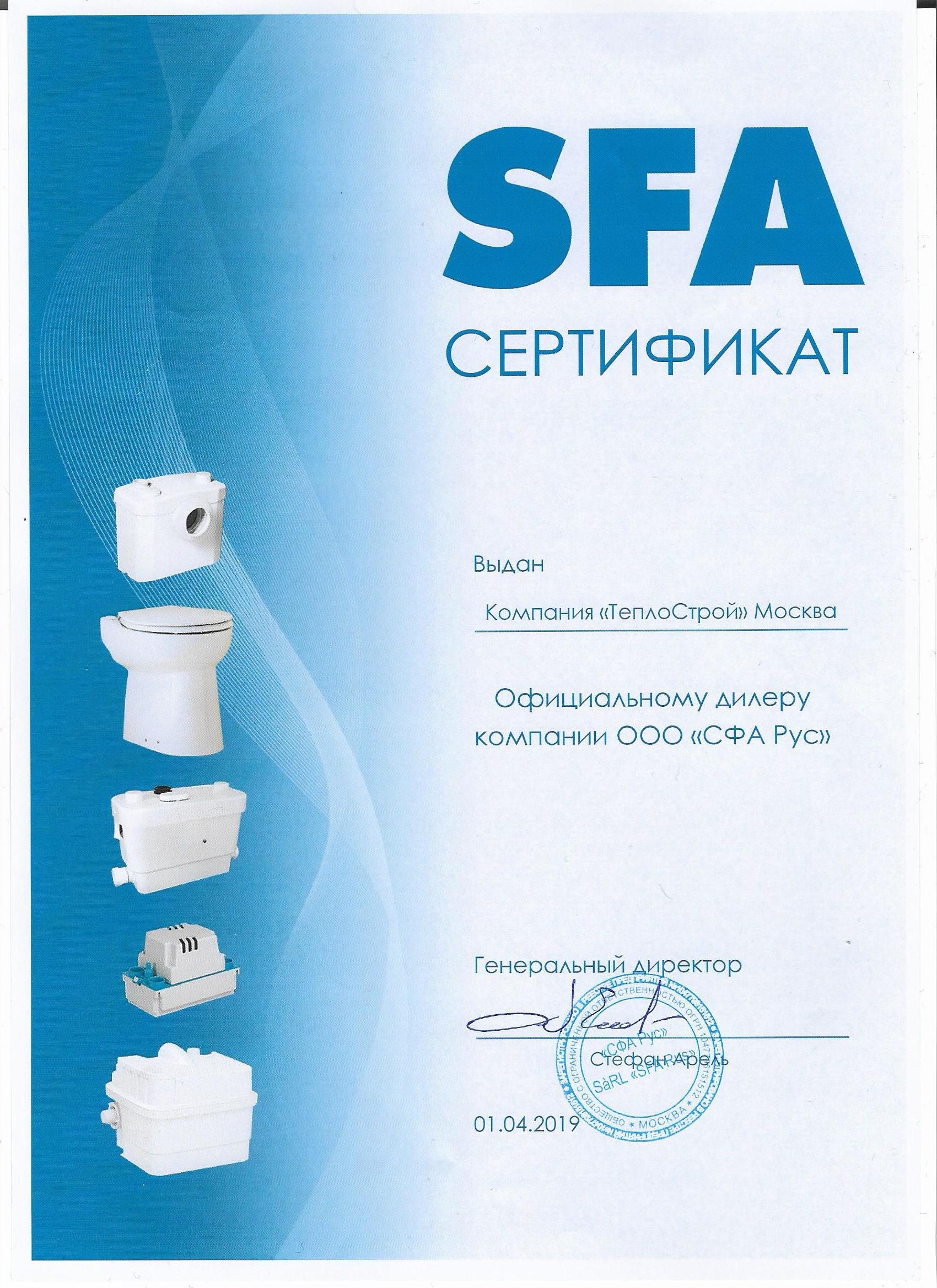 SFA Сертификат