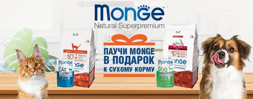 Monge, пауч в подарок!