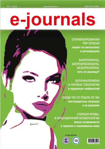 Электронные журналы