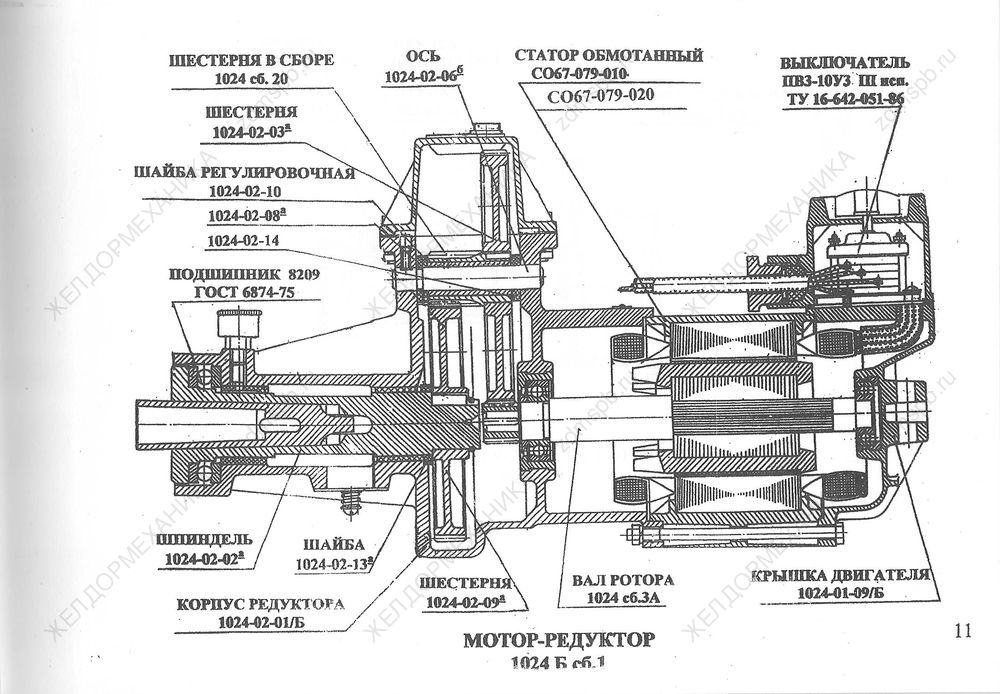 Стр. 11 Чертеж Мотор-редуктор 1024Б СБ.1