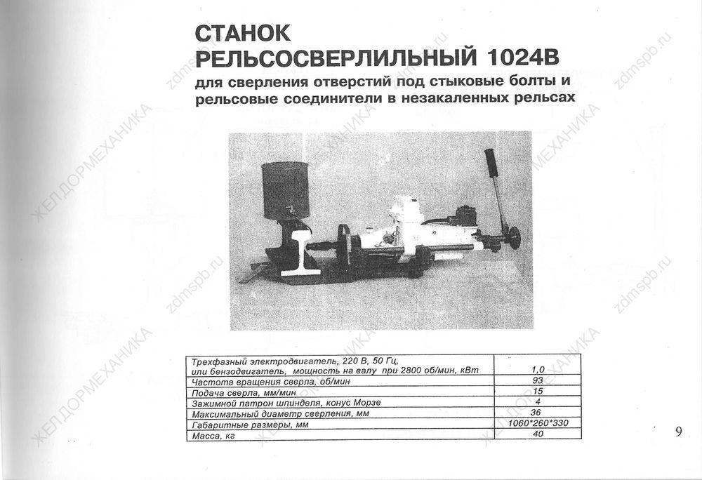 Стр. 9 Станок рельсосверлильный 1024В