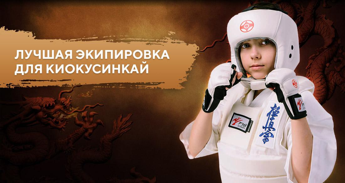Киокушинкай