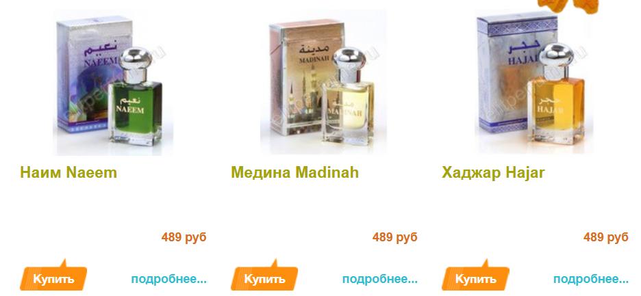 Арабские духи с запахом сигар