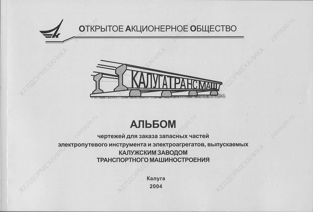 Альбом чертежей запасных частей путевого инструмента Калугатрансмаш