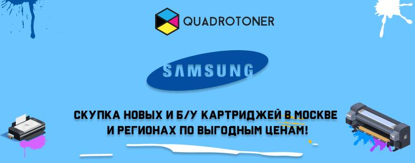 Скупка картриджей Samsung по выгодным ценам