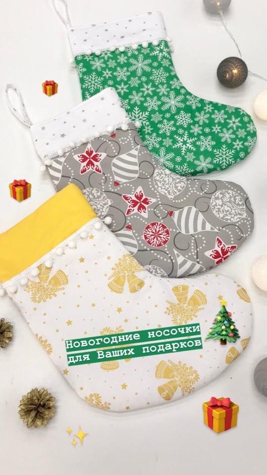 Ткани для новогоднего декора