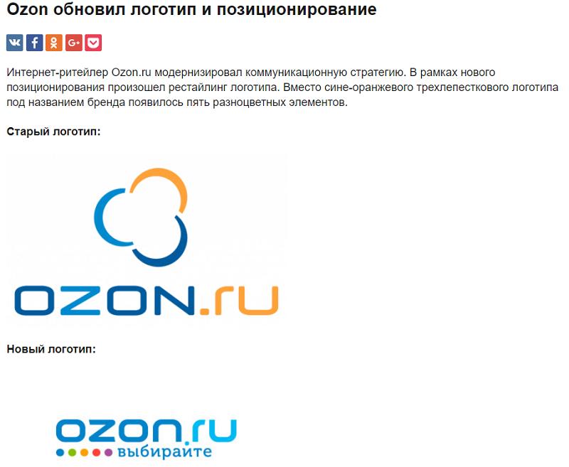 озон ребрендинг