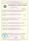 Сертификат РСТ для коптильни Anuka