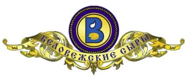 Беловежские сыры - товарный знак