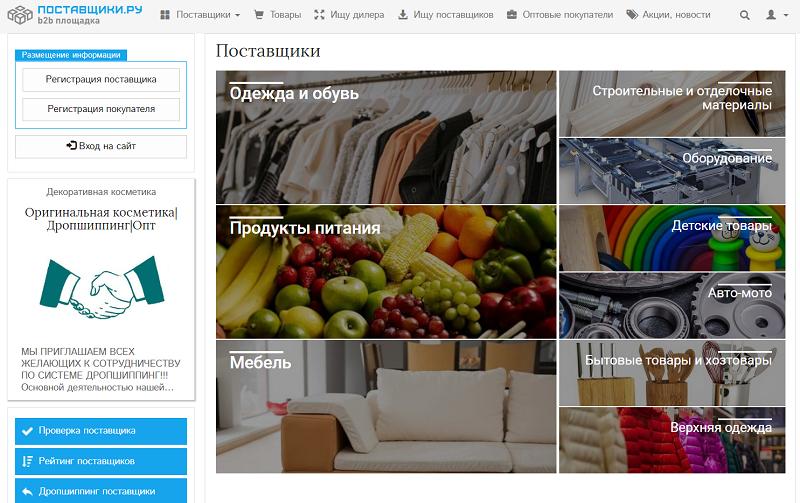 postavshhiki.ru