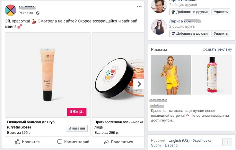 реклама на фейсбуке