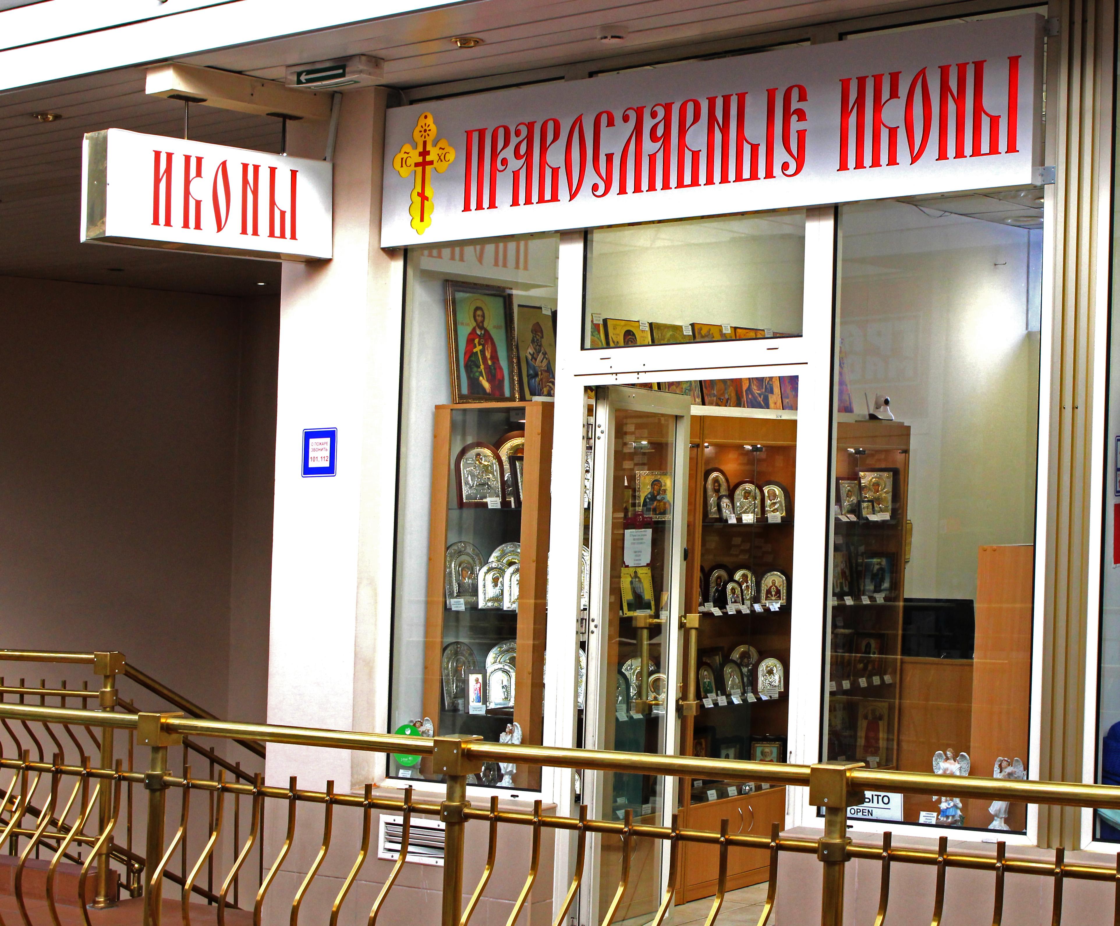 Вывеска магазина Православные иконы.jpg