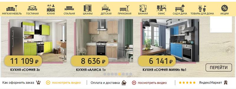 Ассортимент товаров на главной странице сайта по продаже мебели