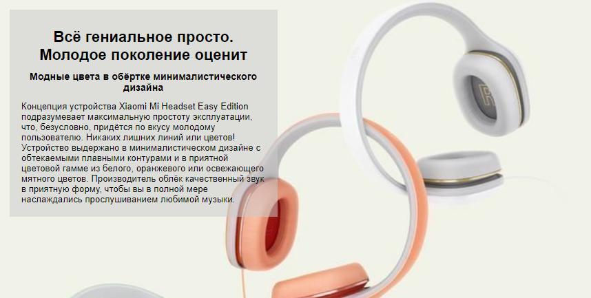 Наушники Xiaomi Mi Headphones Light Edition