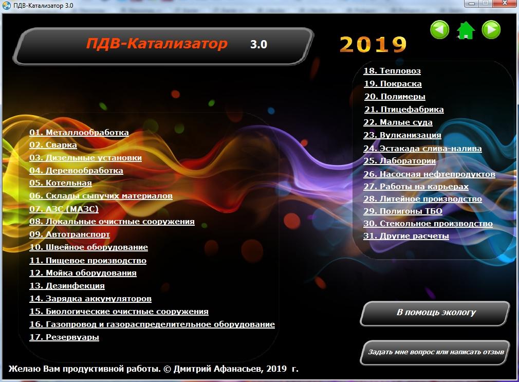 Главное меню Сборника ПДВ-Катализатор 3.0