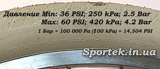 Позначення тиску на яке розрахована велосипедна покришка