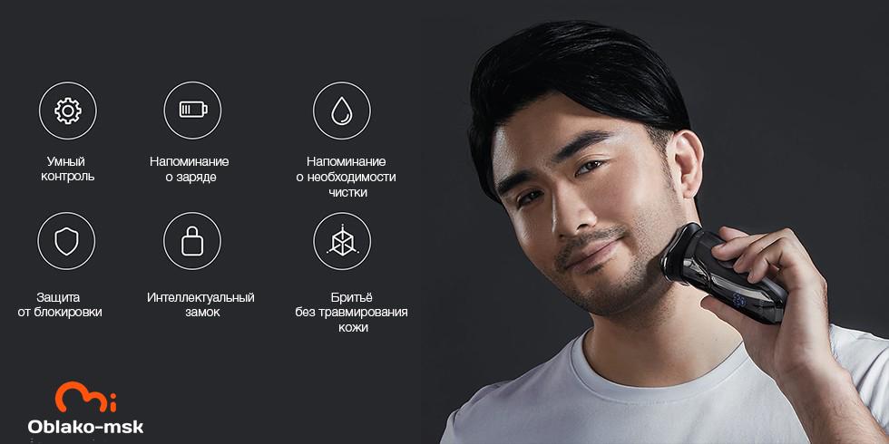 Электробритва Xiaomi So White 3D Smart Shaver