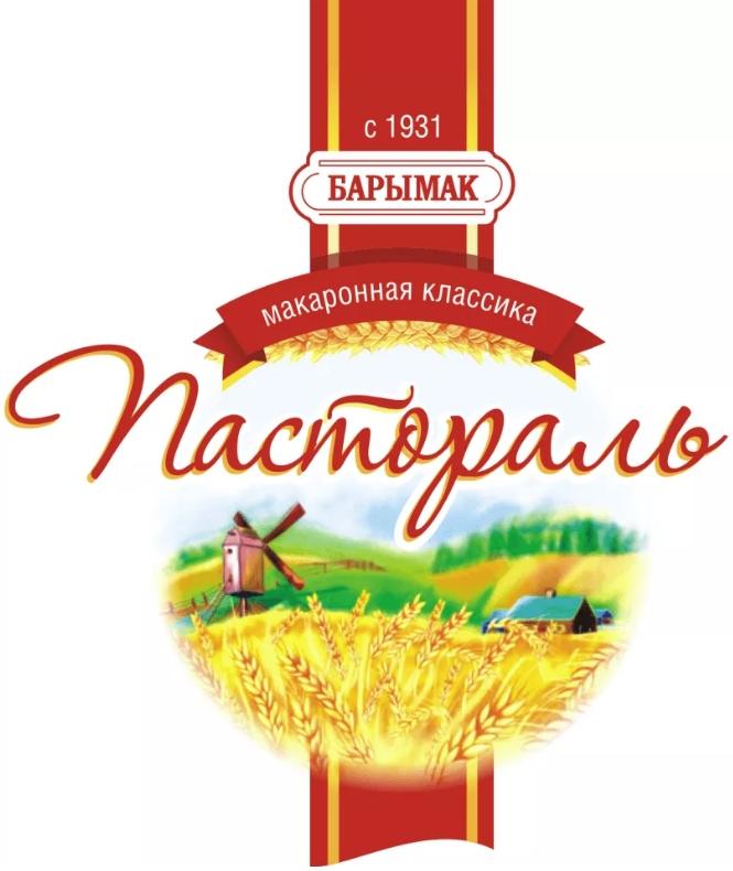 Барымак - Пастораль - торговый знак
