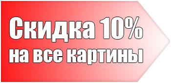 товар_скидка_10_процентов.jpg
