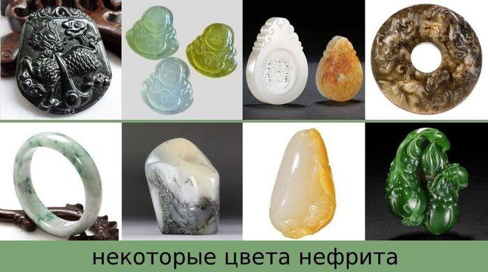 примеры оттенков нефрита