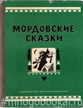 Мордовские