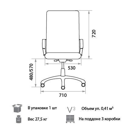 Кресло Амбассадор размеры