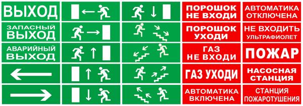 Надписи на световой оповещатель «Выход» Молния-12-3 ГРАНД / Молния-24-3 ГРАНД