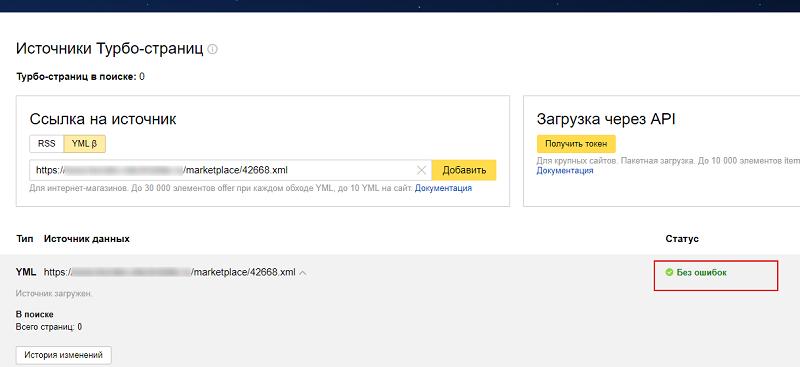 проверка ссылки вебмастер