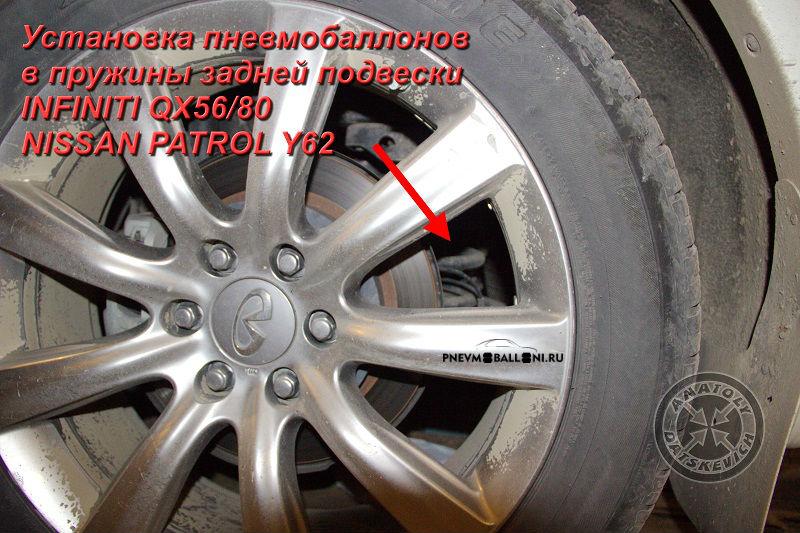 Установка пневмобаллонов возможна в автомобили с раздельным расположением пружины от амортизатора как в случае задней подвеской на Внедорожнике Инфинити 56/80