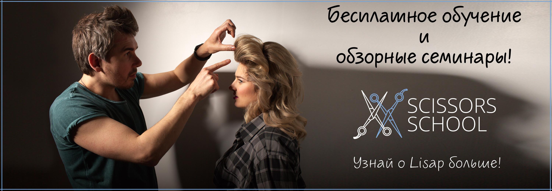 Бесплатное обучение в Scissors School