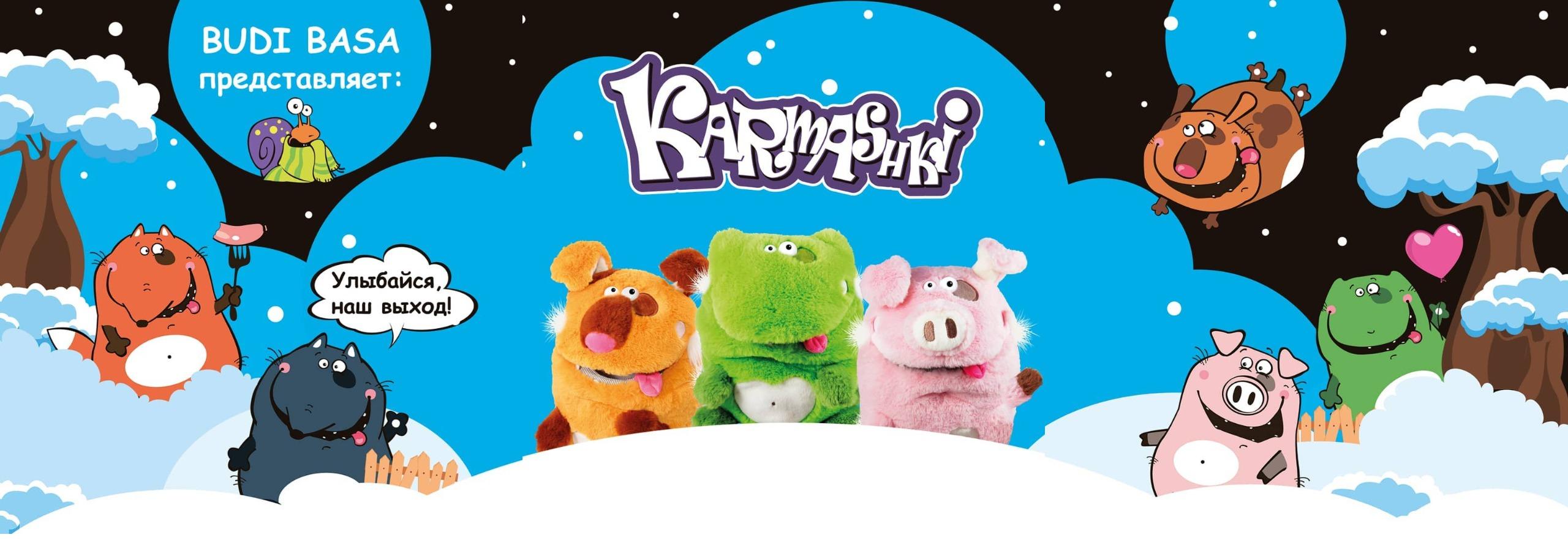 Karmashki Budi Basa - мягкие игрушки Кармашки купить с доставкой