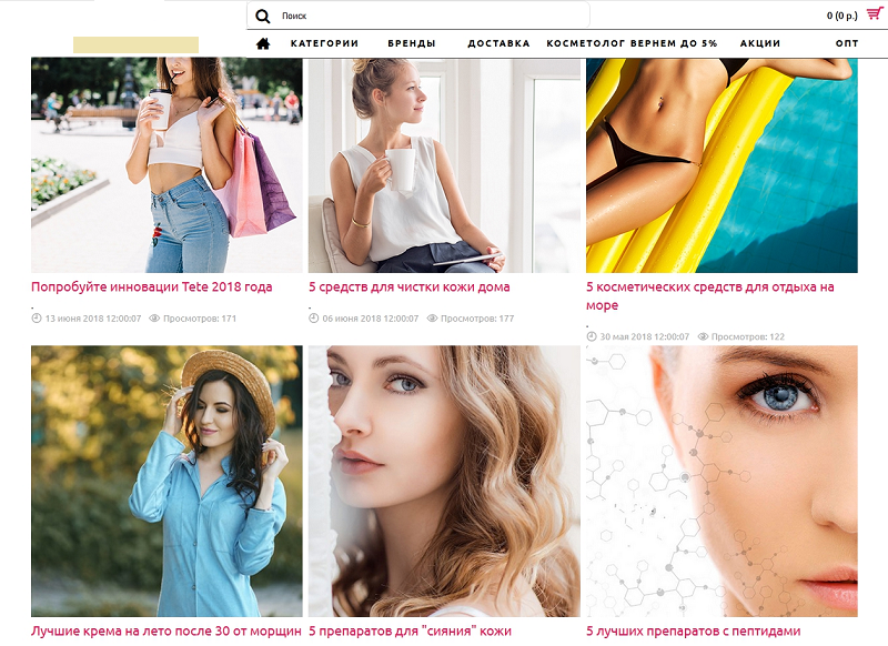 блог интернет-магазина косметики