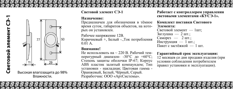 Инструкция-на-Световой-Элемент-СЭ-1