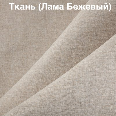 Ткань: лама бежевый