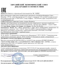 Сертификат EAC на блендеры Blendtec 2019-2024