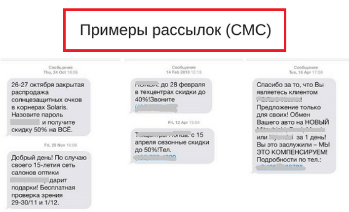 примеры рассылок sms