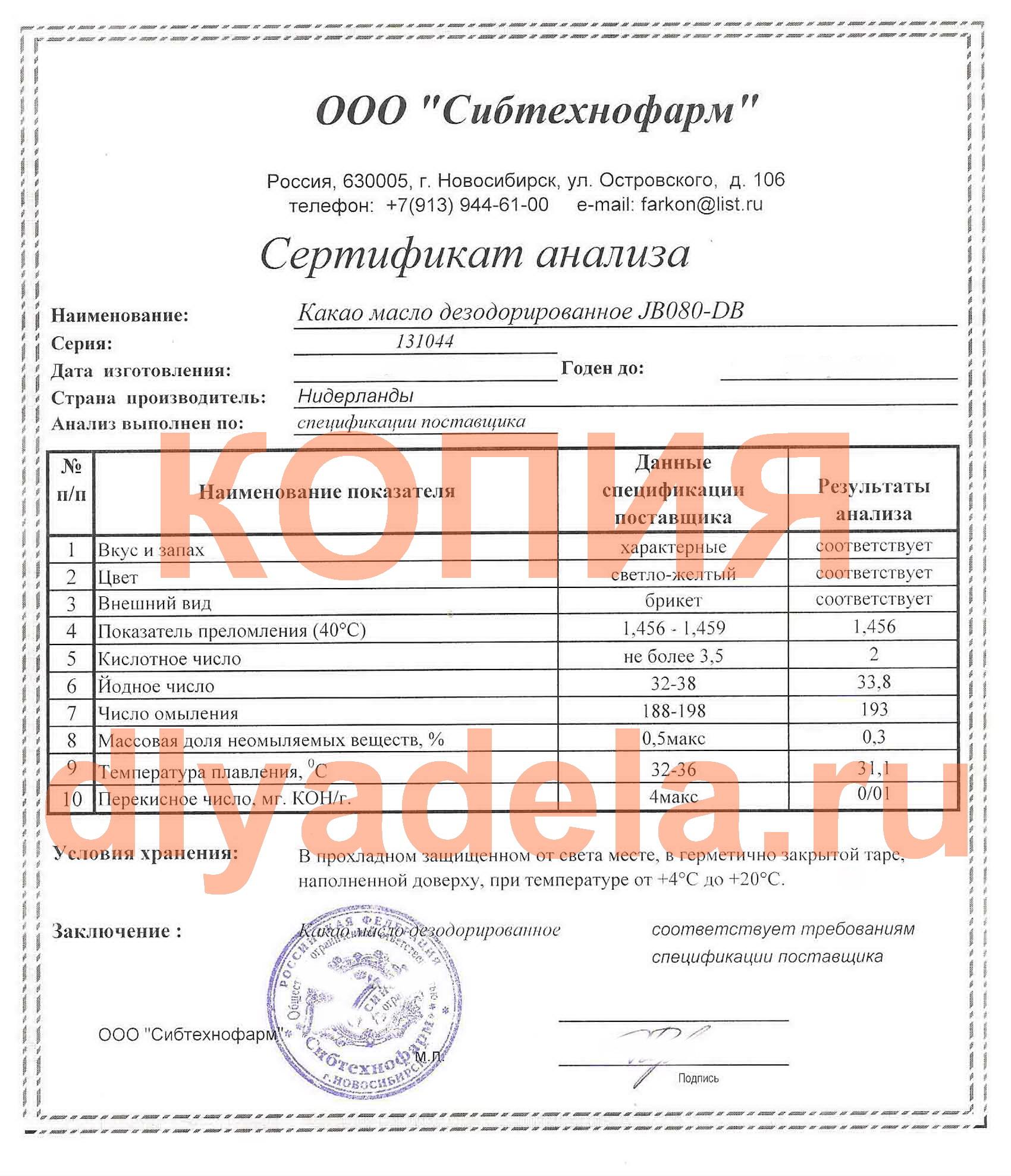 Сертификат  какао масла рафинированного