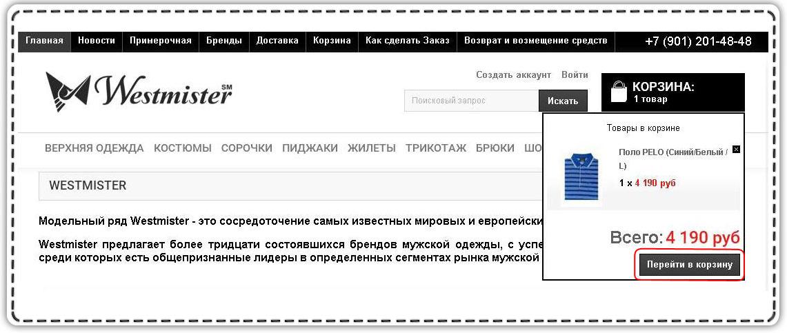 0_pereyti_v_korzinu.jpg
