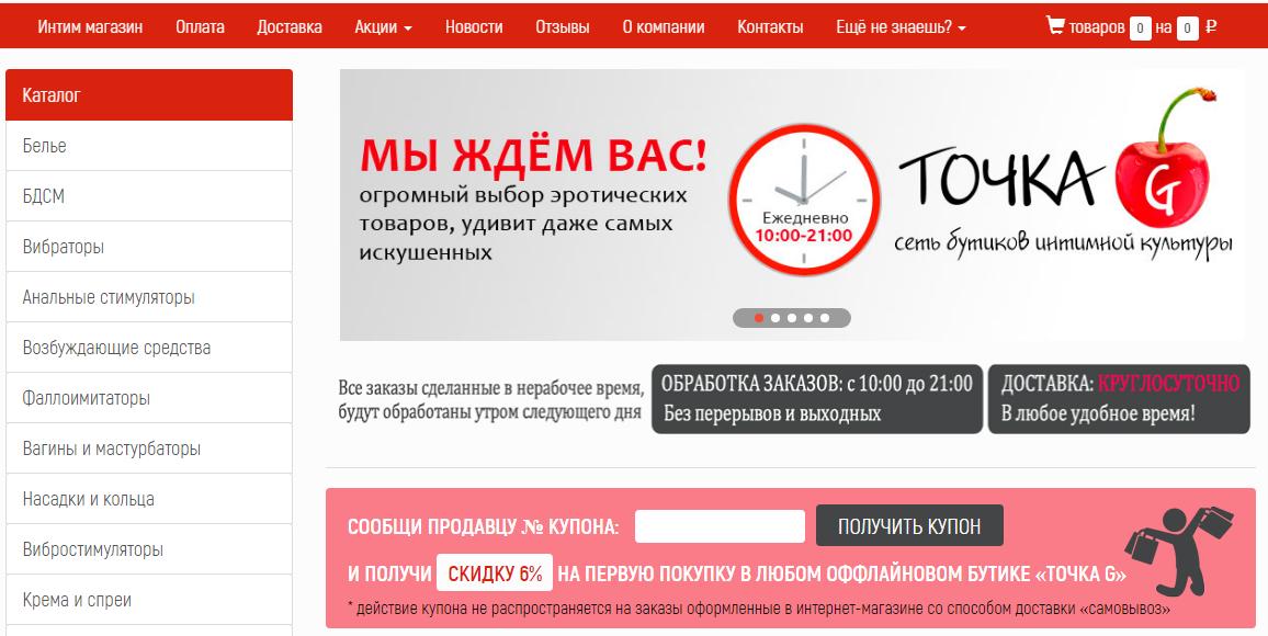 интернет-магазин «Точка G»