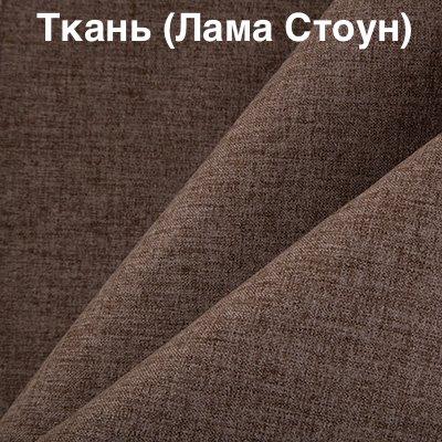 Ткань: Лама Стоун