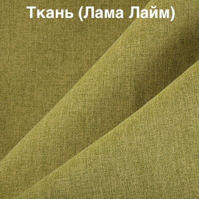 Ткань: Лама Лайм