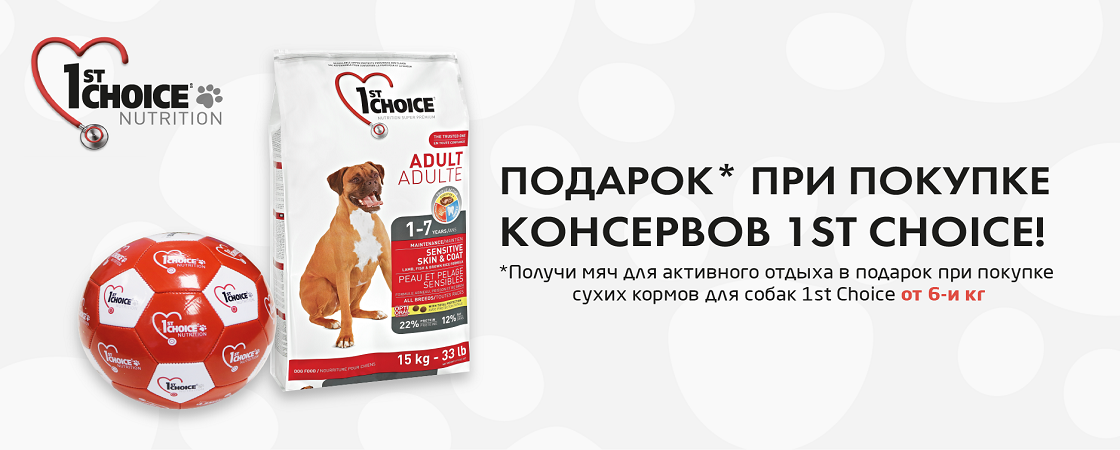 Корм 1ST CHOICE от 6 кг + мяч!