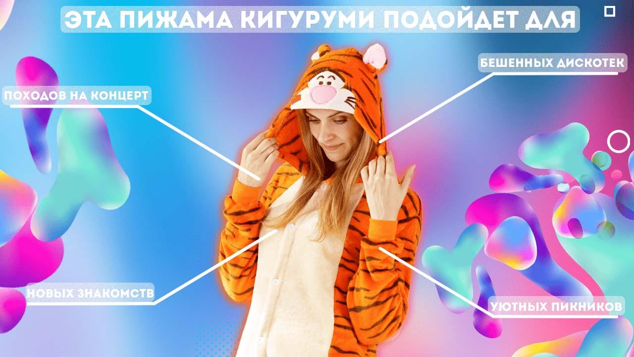 кигуруми тигруля