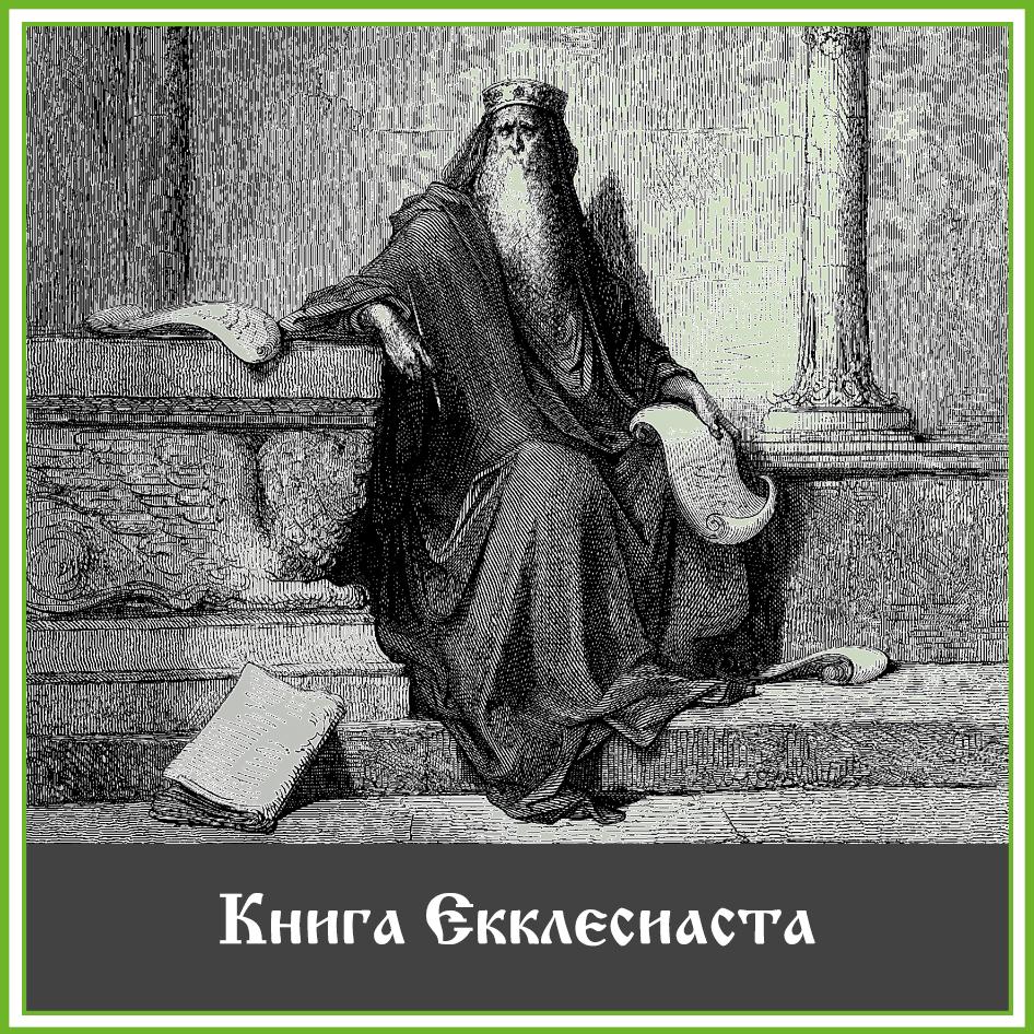Книга_Екклесиаста.jpg
