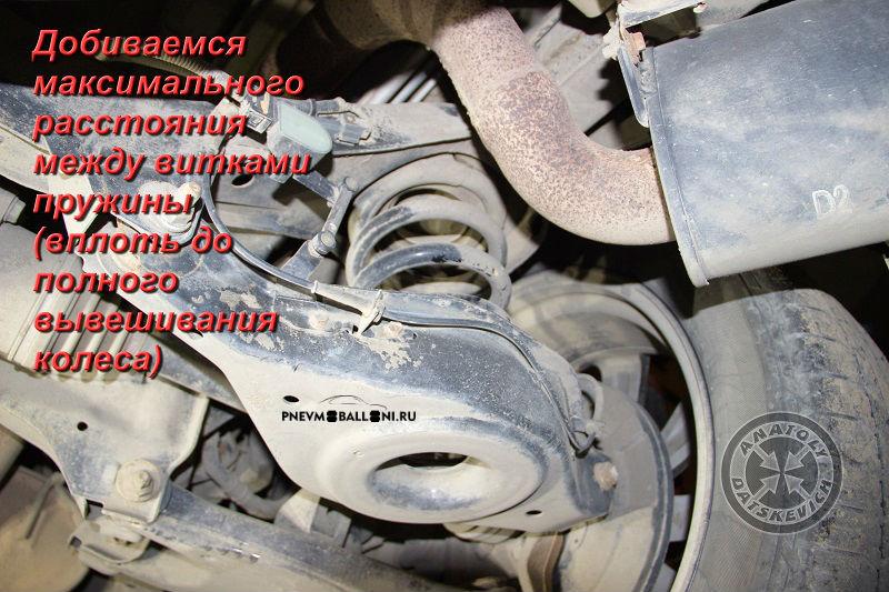 Добиваемся максимального расстояния между витками пружины (желательно вывесить колесо)