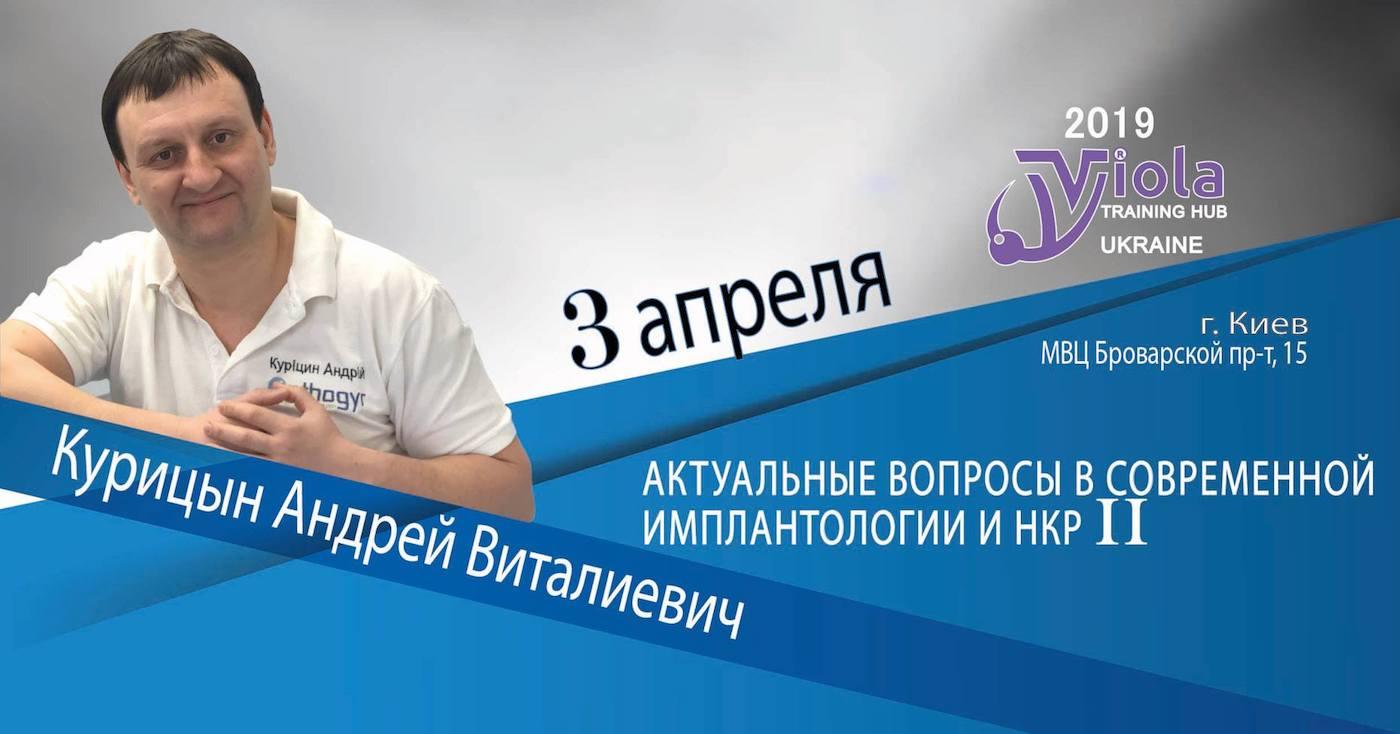 Курицын Андрей Виталиевич