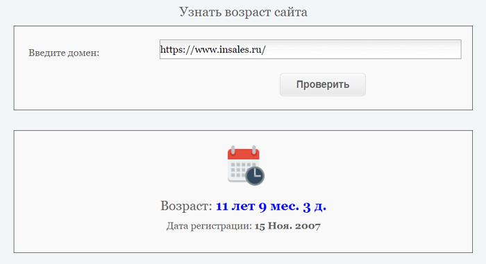 Возраст сайта онлайн