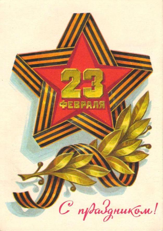 С 23 февраля! С днём защитника отечества!