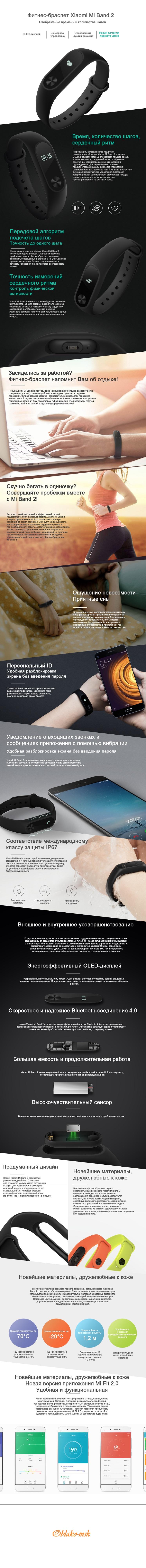 Браслет Xiaomi Mi Band 2